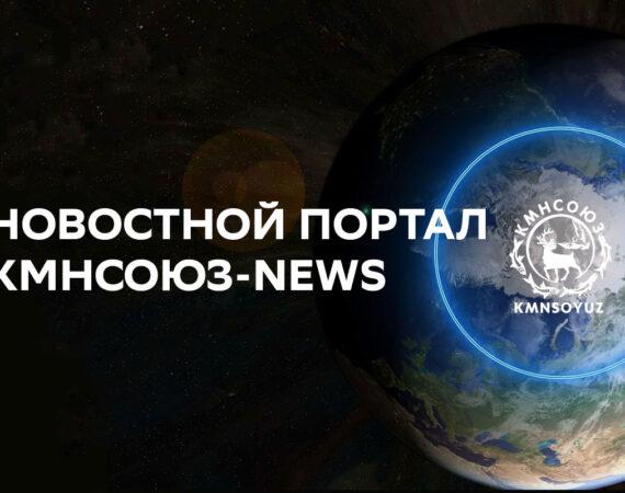 Открыт первый новостной портал — КМНСОЮЗ-NEWS