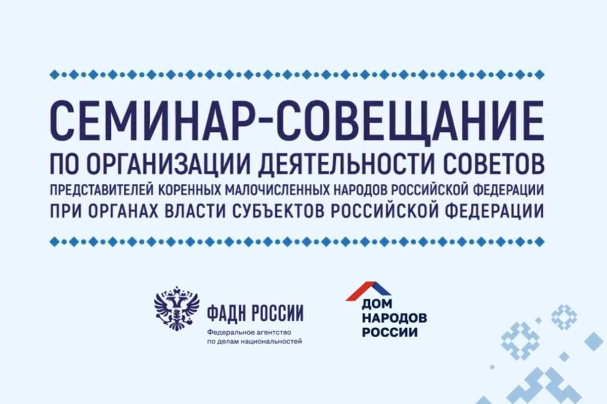 В Петербурге прошло совещание по взаимодействию коренных народов и органов власти